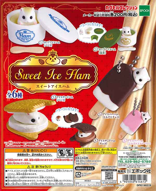 Sweet Ice Ham[スイートアイスハム](50個入り)