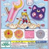 美少女戦士セーラームーン アーティクルコフレコレクション(40個入り)