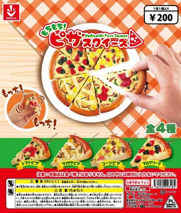 もちもちピザスクイーズ(50個入り)