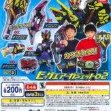 仮面ライダーゼロワン ビッグエアーガジェット02(50個入り)