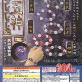 五神ブレスレット2(40個入り)