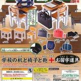 学校の机と椅子と鞄+お習字道具(50個入り)