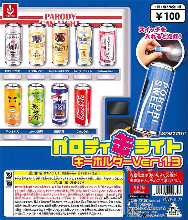 パロディ缶ライト キーホルダーVer.1.3(100個入り)