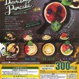 ダッチ・ベイビーパンケーキマスコットBC(50個入り)