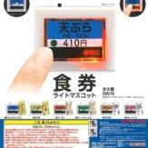 食券ライトマスコット(50個入り)