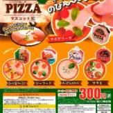 のび~るピザマスコットBC(40個入り)