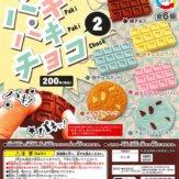 パキパキチョコ2(50個入り)