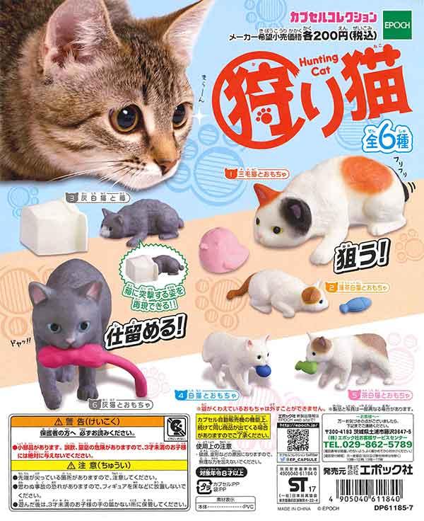 狩り猫(50個入り)