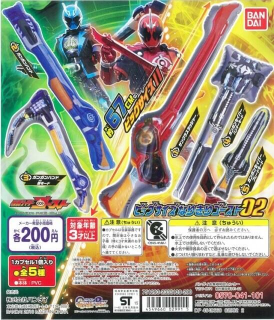 仮面ライダーゴースト ビッグサイズなりきりゴースト02(50個入り)