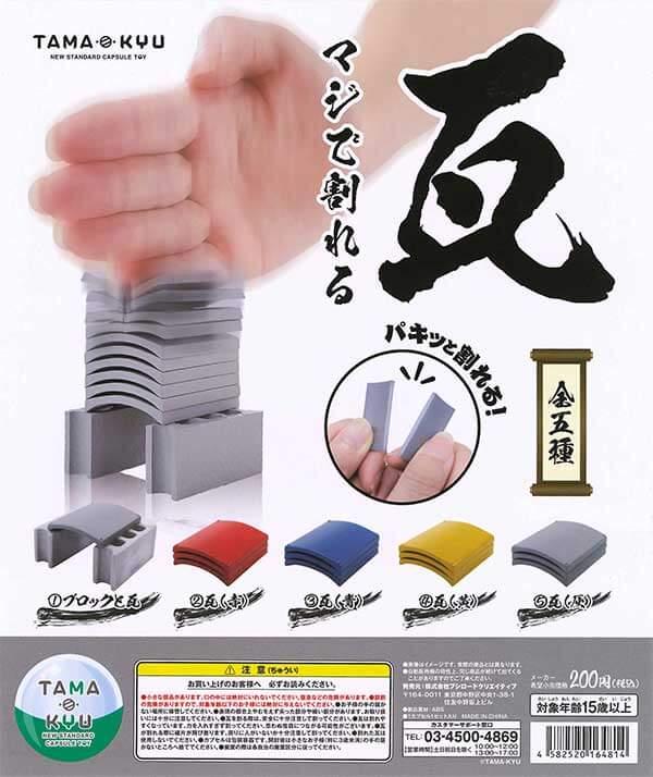 TAMA-KYU マジで割れる瓦(50個入り)
