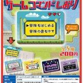 ゲームコマンドしおり 文具シリーズ(50個入り)