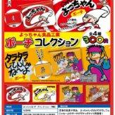 よっちゃん ポーチコレクション(50個入り)