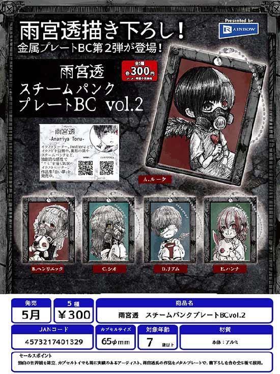 雨宮透 スチームパンクプレートBC vol.2(40個入り)