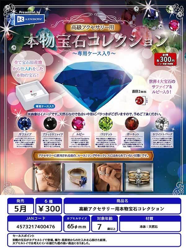 高級アクセサリー用 本物宝石コレクション~専用ケース入り~(40個入り)
