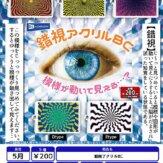 錯視アクリルBC(50個入り)