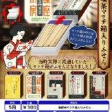 純喫茶マッチ箱入りふせん(40個入り)