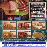 超精密樹脂粘土アメリカンダイナーonウッドボード(40個入り)