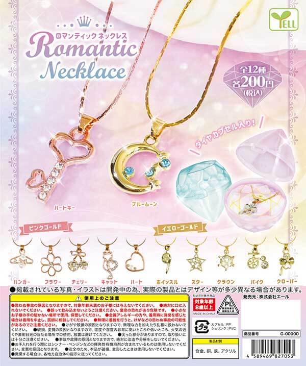 ロマンティックネックレス(50個入り)