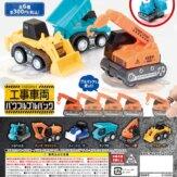 工事車両 パワフルプルバック(40個入り)