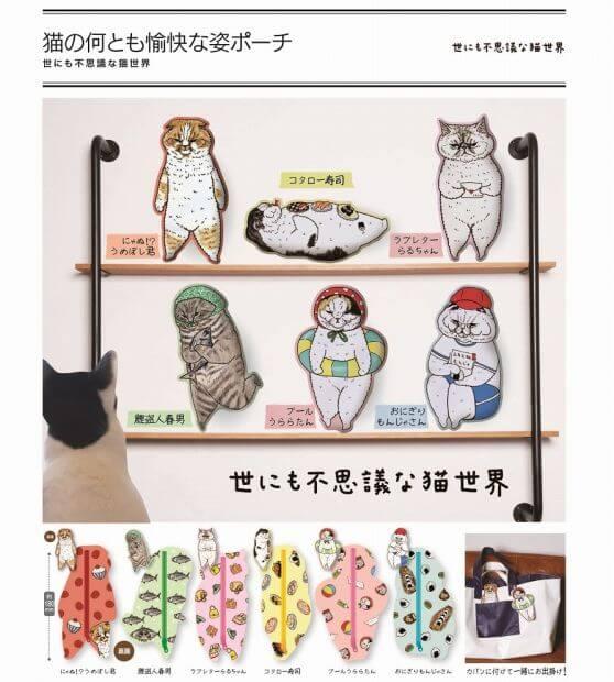 世にも不思議な猫世界 猫の何とも愉快な姿ポーチ(40個入り)