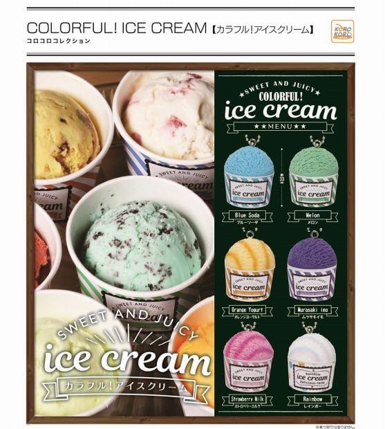 カラフル!アイスクリーム(50個入り)