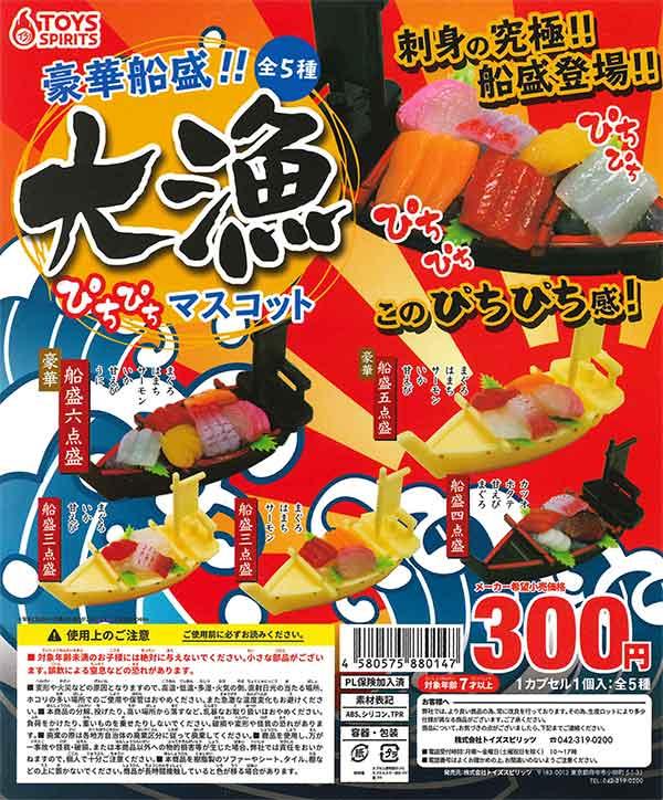 豪華船盛!!大漁ぴちぴちマスコット(40個入り)