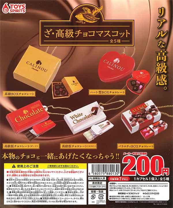 ざ・高級チョコマスコット(50個入り)