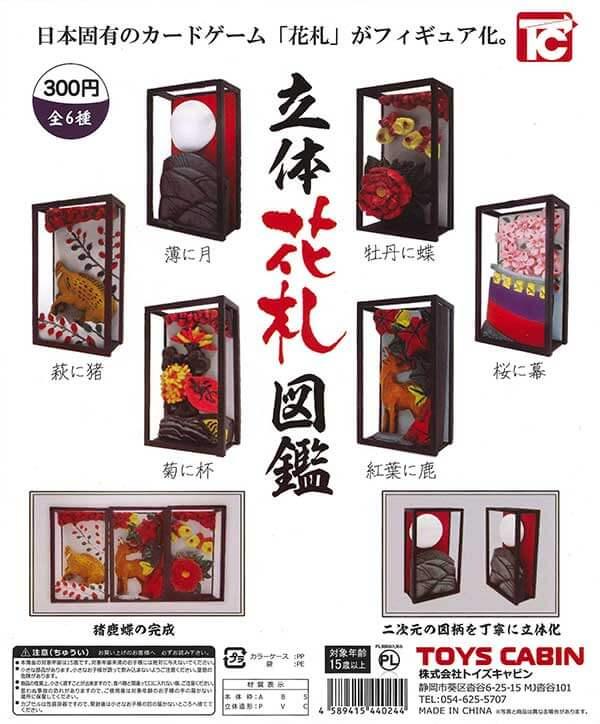 立体花札図鑑(50個入り)
