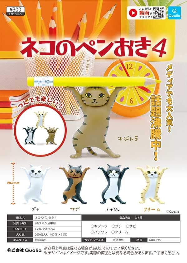 ネコのペンおき4(40個入り)