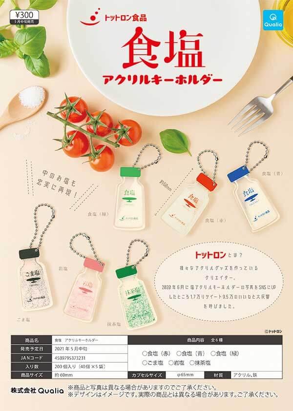 トットロン食品 食塩 アクリルキーホルダー(40個入り)