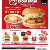 ドムドムハンバーガーマスコット2(40個入り)