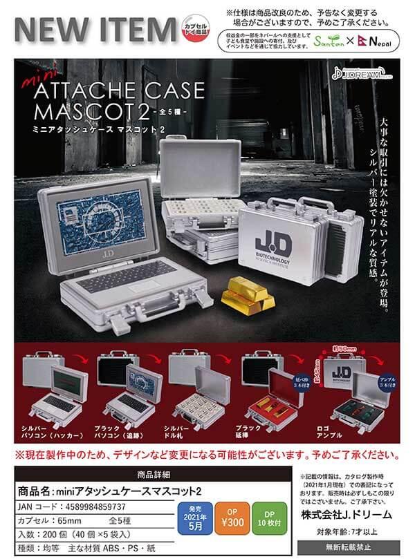 miniアタッシュケースマスコット2(40個入り)