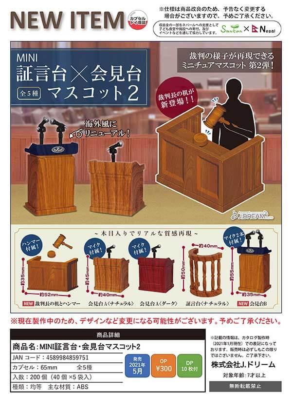 MINI証言台・会見台マスコット2(40個入り)