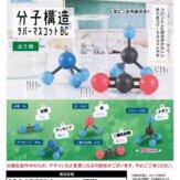 分子構造ラバーマスコットBC(50個入り)