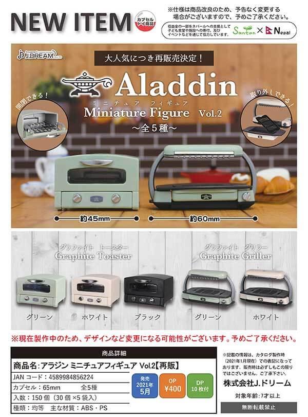 アラジン ミニチュアフィギュア Vol.2(30個入り)