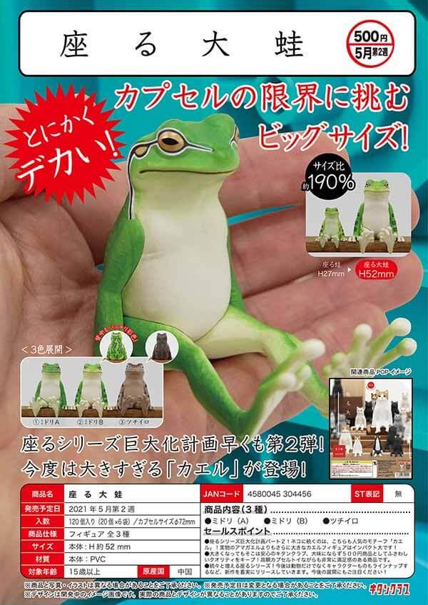 座る大蛙(20個入り)