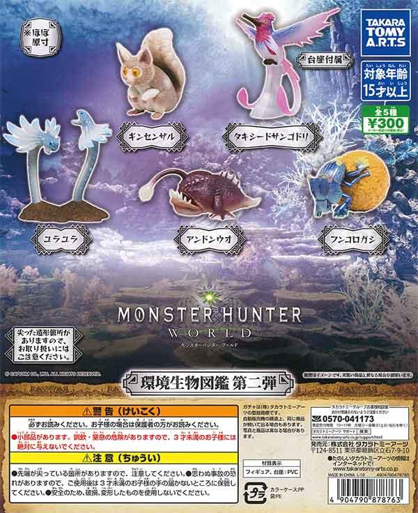 モンスターハンター:ワールド 環境生物図鑑 第二弾(40個入り)