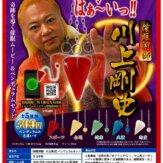 催眠術師・川上剛史 おもしろシリーズ(50個入り)