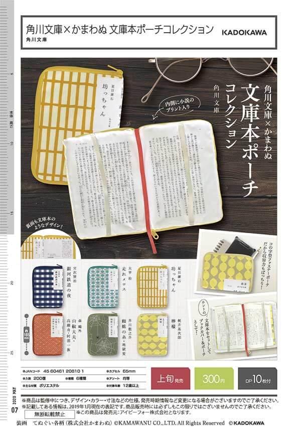 角川文庫 角川文庫×かまわぬ 文庫本ポーチコレクション(40個入り)