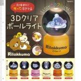 リラックマ 3Dクリアボールライト(40個入り)