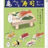 コロコロコレクション 亀みたいな[お寿司]キーチェーン(40個入り)