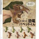 コロコロコレクション トコトコ!恐竜パペットくん(50個入り)
