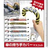 コロコロコレクション 傘の持ち手カバーマスコット(40個入り)