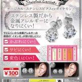 サージカル・ステンレスピアスczダイヤモンド(40個入り)
