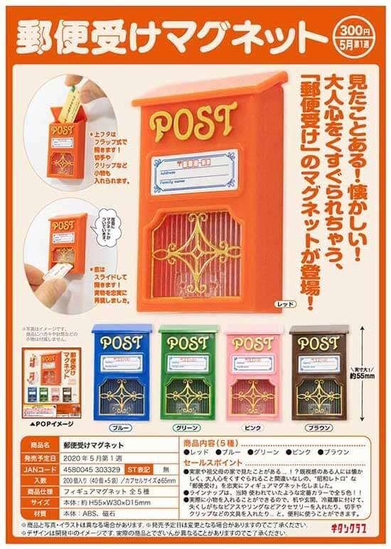郵便受けマグネット(40個入り)
