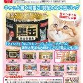 アートユニブテクニカラー缶詰リングコレクション<ねこ缶編[仮]>(40個入り)