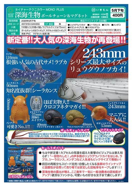 ネイチャーテクニカラーMONO PLUS深海生物ボールチェーン&マグネット(30個入り)