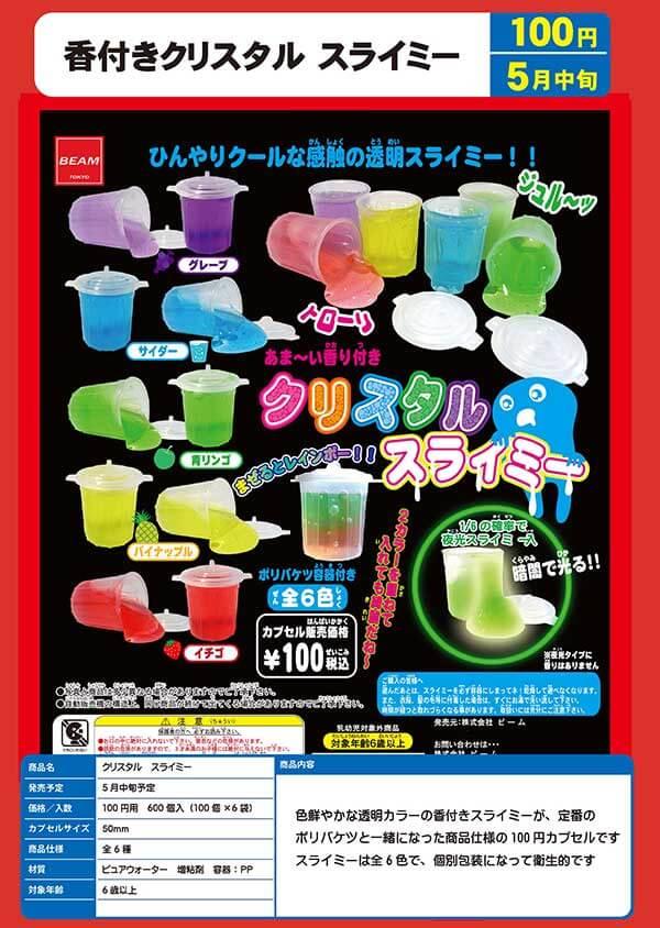 香付きクリスタル スライミー(100個入り)