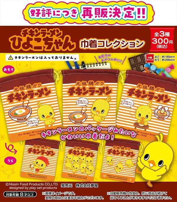 チキンラーメンひよこちゃん巾着コレクション(40個入り)