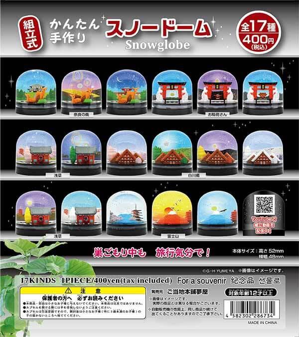 かんたん手作りスノードーム(30個入り)